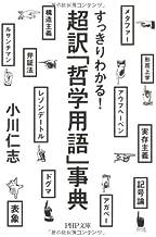表紙: すっきりわかる! 超訳「哲学用語」事典 (PHP文庫) | 小川仁志
