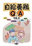 自給養鶏Q&A エサ、育すう、飼育環境、病気、経営