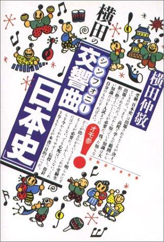 横田の〈交響曲(シンフォニー)日本史〉 (受験面白参考書)の詳細を見る