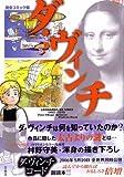 ダ・ヴィンチ―コミック
