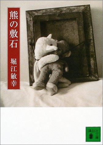 熊の敷石 (講談社文庫)