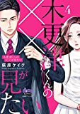 木更津くんの××が見たい (4) (donna COMICS(ドンナ・コミックス))