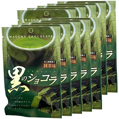 【沖縄県産黒糖使用】黒のショコラ 抹茶味40g ×10袋セット 巣鴨のお茶屋さん 山年園