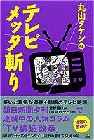丸山タケシのテレビ メッタ斬り