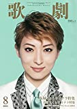 歌劇 2021年 08 月号 雑誌
