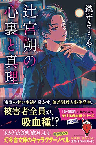 辻宮朔の心裏と真理 (幻冬舎文庫)