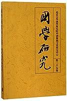 国学研究(第39卷)