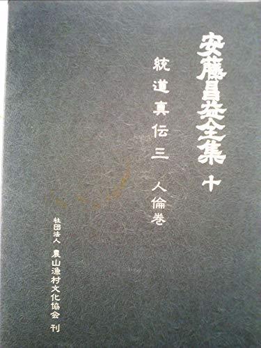 安藤昌益全集 (10)の詳細を見る