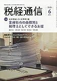税経通信 2020年 06 月号 [雑誌]