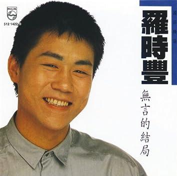 Lou Shi Feng Mandarin Hits