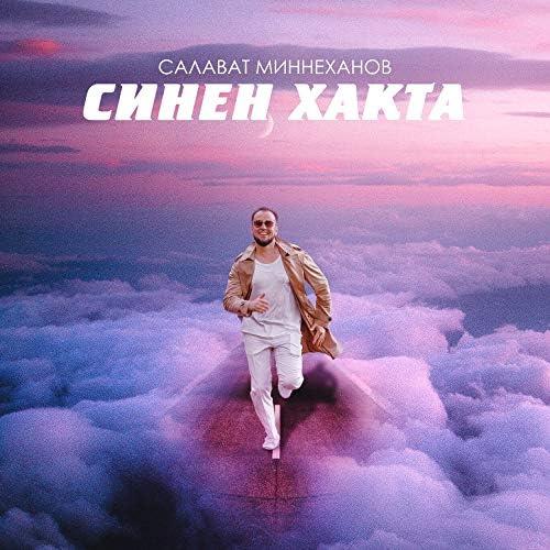 Салават Миннеханов