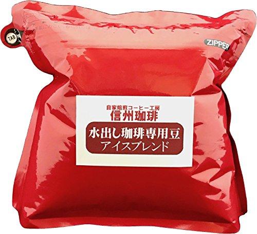 信州珈琲『アイスコーヒー水出し珈琲専用豆200g×5袋セット』