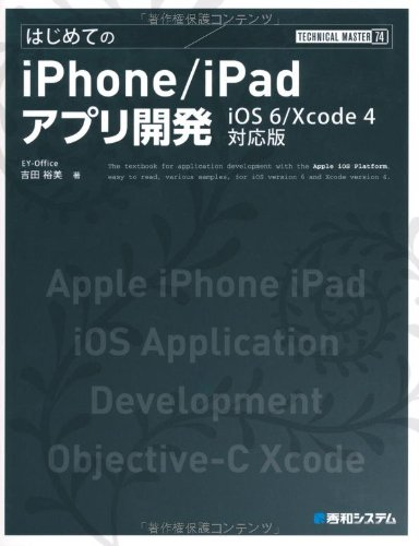 TECHNICAL MASTERはじめてのiPhone/iPadアプリ開発iOS6/Xcode4対応版