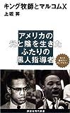 キング牧師とマルコムX (講談社現代新書)