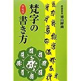 手帖版 梵字の書き方