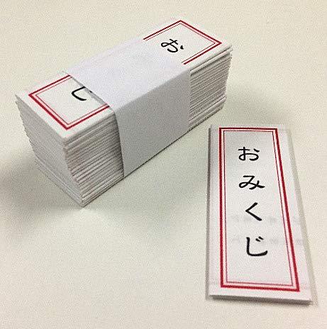 日本語御神籤(おみくじ)omikuji【折有糊付有】100枚 (2セット)