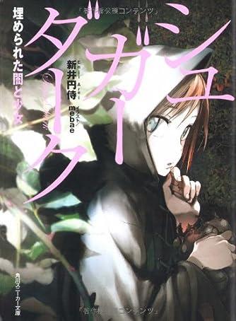 シュガーダーク  埋められた闇と少女 (角川スニーカー文庫)