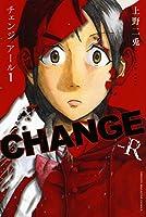 CHANGE-R(1) (講談社コミックス)