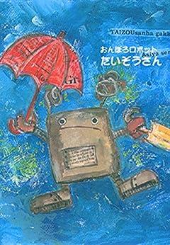 [ありさだあきよ(絵)/森壹風(文)]のおんぼろロボットたいぞうさん (UTAN VILLAGE)