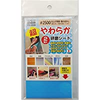 (業務用10セット)H&H 超やわらか研磨シート/研磨材 【2枚入/#2500】 日本製 YS-2500 〔業務用/家庭用/DIY〕【×10セット】