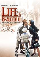 ライフ・イズ・ビューティフル [DVD]