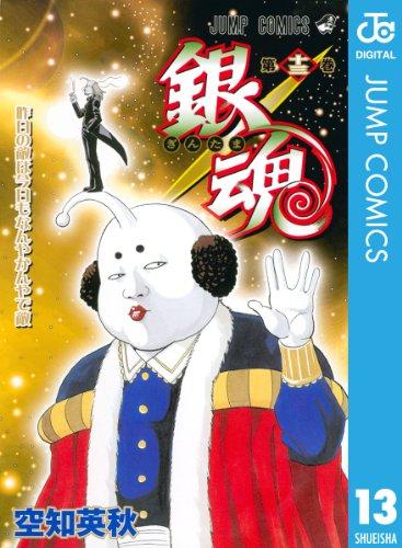 銀魂 モノクロ版 13 (ジャンプコミックスDIGITAL)