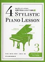 四期学習法によるピアノ曲集 3 〈ブルクミュラー中級程度〉 (初心者とレスナーのための)