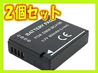 2個セット ≪ Panasonic パナソニック ≫ DMW-BCJ13 互換 バッテリー