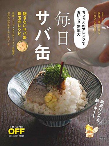 毎日、サバ缶! (日経ホームマガジン)