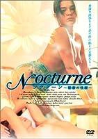 ノクターン~秘密の性暦~ [DVD]