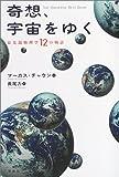 奇想、宇宙をゆく―最先端物理学12の物語