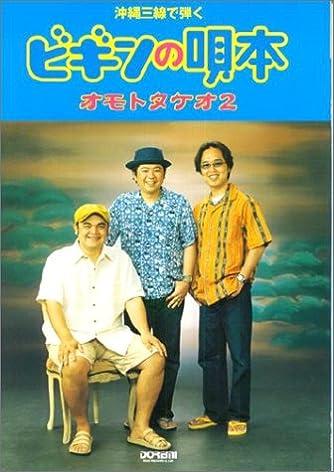 沖縄三線で弾く ビギンの唄本 オモトタケオ 2