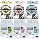 12mm マット 互換 キングジム テプラ ダマスク/ピンク スター/ブルー ボタニカル/オレンジ テープカートリッジ マットラベル 3個セット ASprinte