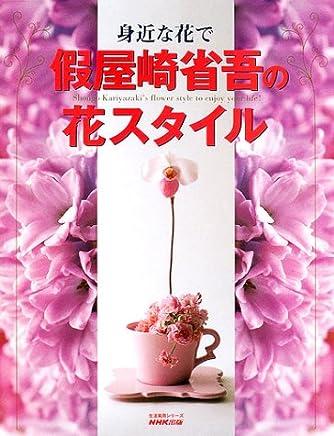 假屋崎省吾の花スタイル―身近な花で (生活実用シリーズ)