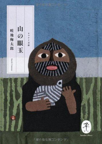 山の眼玉 (ヤマケイ文庫)の詳細を見る