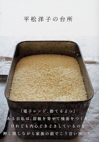 平松洋子の台所