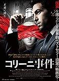 コリーニ事件[DVD]
