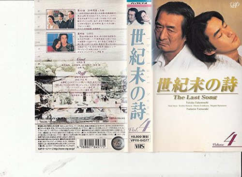 世紀末の詩~The Last Song~ VOL.4 [VHS]