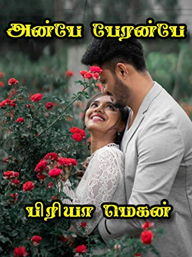 Anbe peranbe (Tamil Edition)