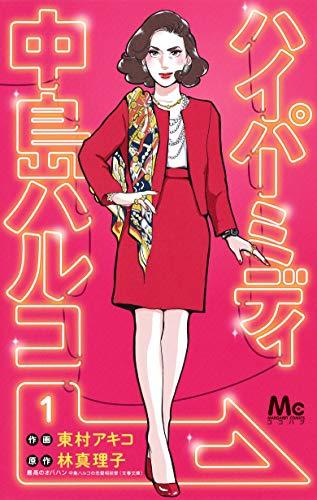 ハイパーミディ中島ハルコ 1 (マーガレットコミックス)