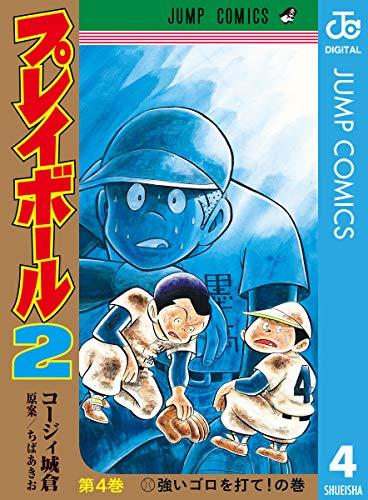 プレイボール2 4 (ジャンプコミックスDIGITAL)