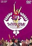 魔法少女ちゅうかないぱねま! Vol.2[DVD]