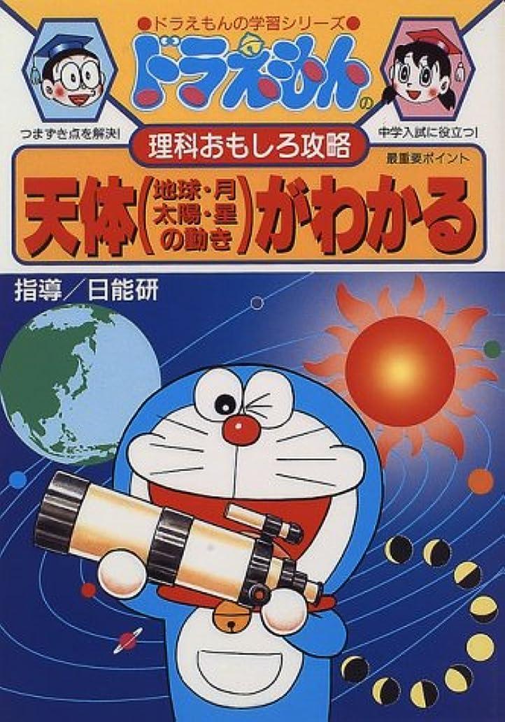 ラケット少数集中ドラえもんの理科おもしろ攻略 天体(地球?月?太陽?星の動き)がわかる: 天体(地球?月?太陽?星の動き)がよくわかる! (ドラえもんの学習シリーズ)