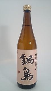 鍋島 特別本醸造 720ml