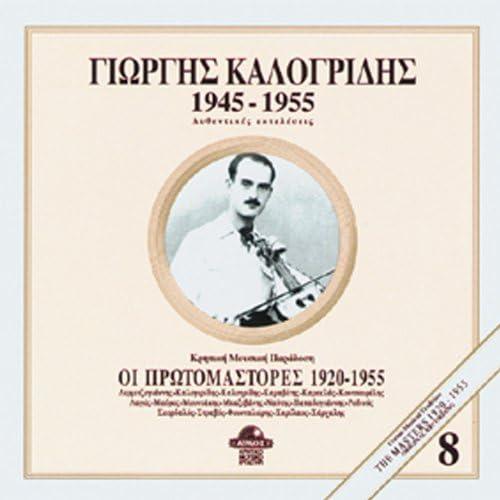 Giorgos Kalogridis