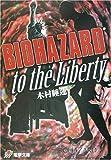 BIOHAZARD to the Liberty (電撃文庫)