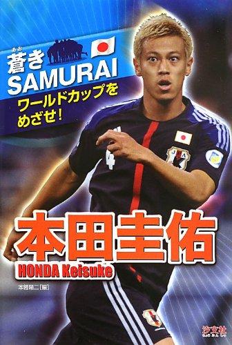 本田圭佑―蒼きSAMURAIワールドカップをめざせ!