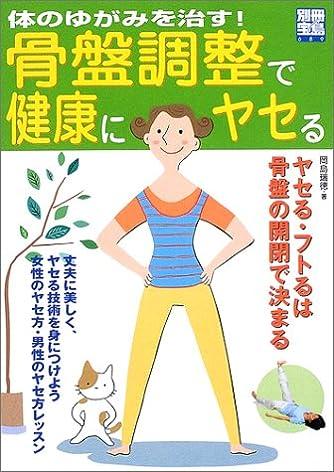 体のゆがみを治す!骨盤調整で健康にヤセる (別冊宝島 (689))