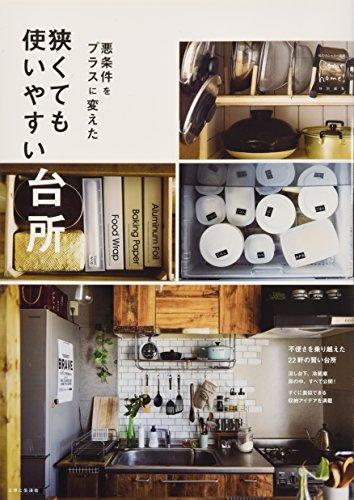 狭くても使いやすい台所 (私のカントリー別冊)の詳細を見る