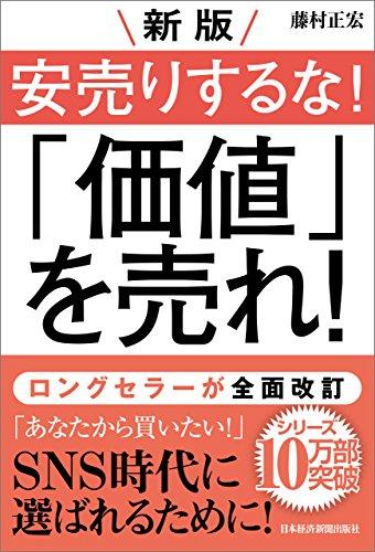 新版 安売りするな! 「価値」を売れ! (日本経済新聞出版)